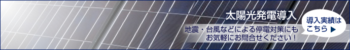 太陽光発電導入